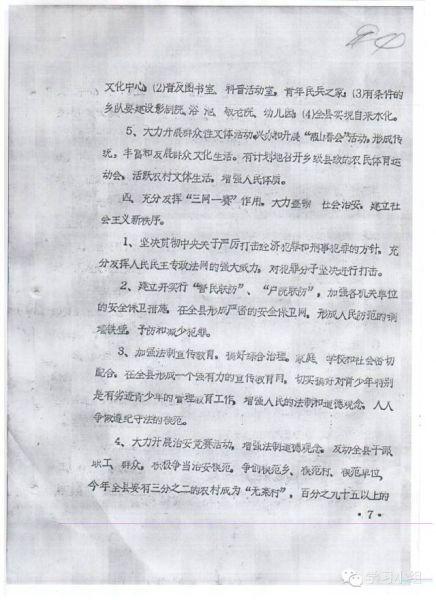 习近平任河北正定县委书记时工作纲领(7)