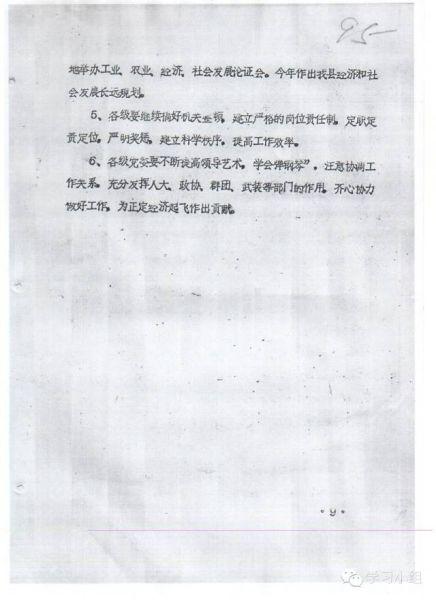 习近平任河北正定县委书记时工作纲领(9)