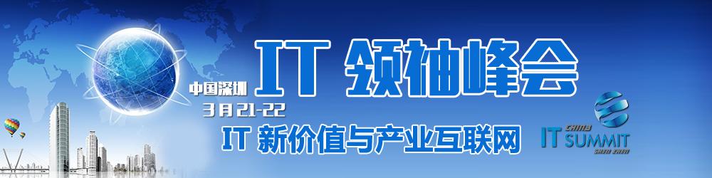2015中国IT领袖峰会