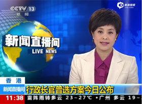 香港特首普选方案公布 将尽最大努力获通过
