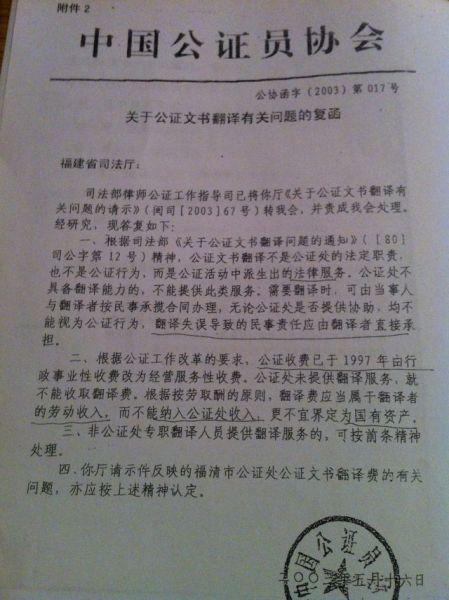 福建一局长兼职翻译被控贪污 一审判11年二审改判无罪_新闻中心_新浪网