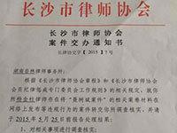 长沙律师公布聂树斌案卷宗材料遭律协调查