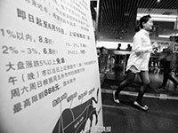 火锅店促销股市暴跌免单 1晚接待500名食客(图)