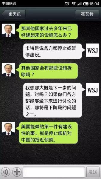 模拟微信对话