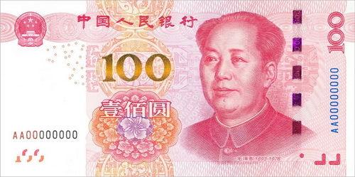 百元大钞将出新版,发行人民币有何讲究
