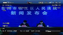 台州椒江区法院知识产权保护发布会