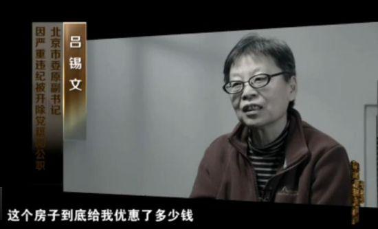 北京女老虎低价买二环3套房:比市价差两千万