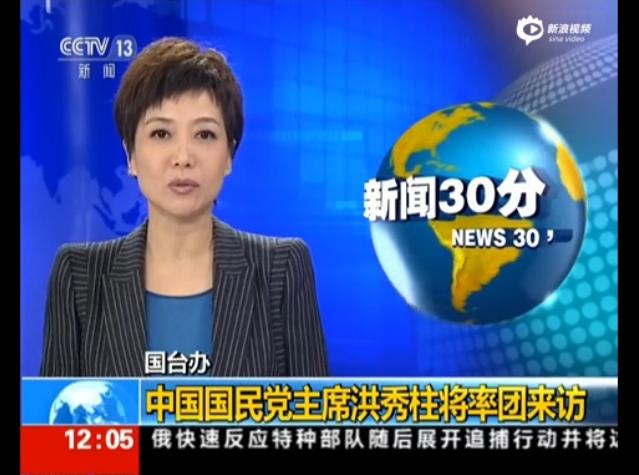 中国国民党主席洪秀柱将率团访陆
