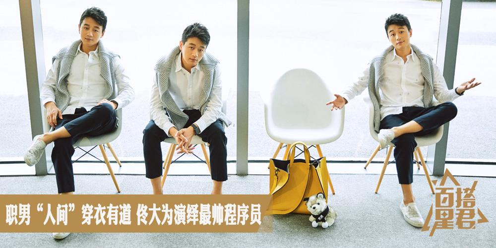 """百搭星君第十七期:#不要误解IT男# 职男""""人间""""佟大为的穿衣法则!"""