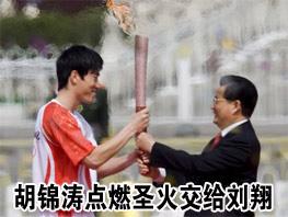 胡锦涛点燃圣火交给刘翔