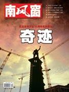 30年经济奇迹:东莞模式
