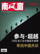 2006:参与-超越