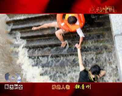 CCTV感动中国2005年度人物展播:魏青刚(视频)