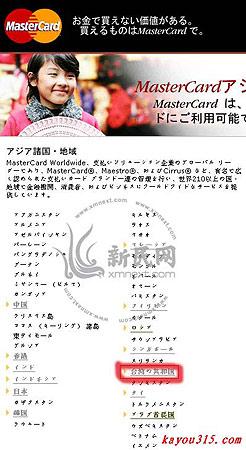 """万事达卡就错标""""台湾共和国""""再次道歉(组图)"""