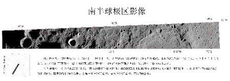 嫦娥一号拍摄首幅月球极区图像发布