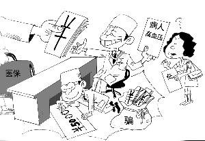 压,却把它做成高血压病历.-广东肇庆西江医院套保内幕 伪造病历