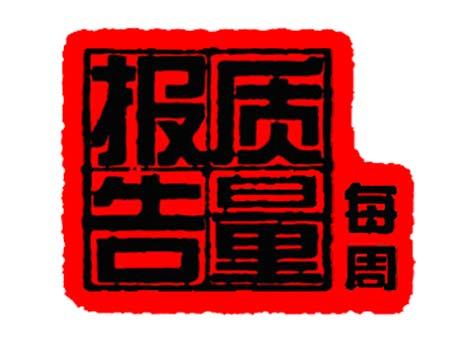 cctv每周质量报告_中央电视台新闻频道每周质量报告栏目2012