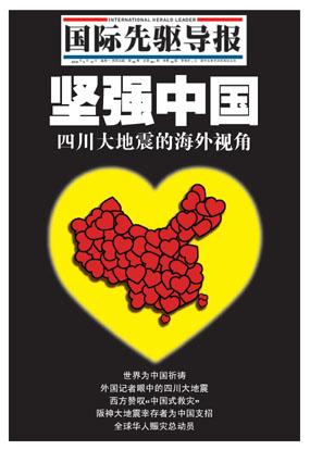 国际先驱导报:中国与坚强同在