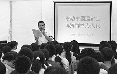 灾区帐篷学校开学:第一节课讲温家宝救灾