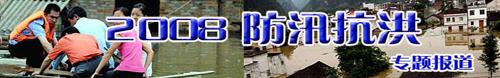 绵阳143名地震孤儿山东安家