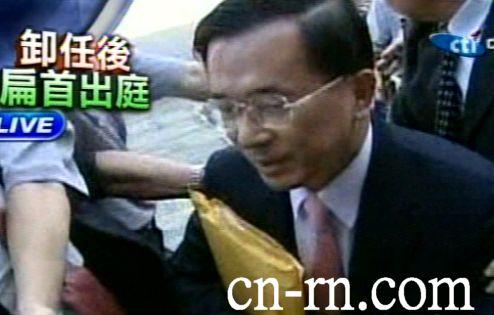 陈水扁卸任后首次以被告身份出庭