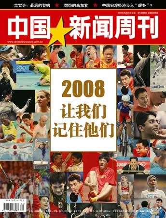 中国新闻周刊2008031期封面和目录