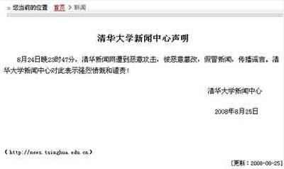 黑客攻击清华网站捏造校长批评教育制度新闻