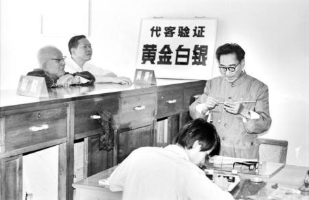 图文:1988年福州开办面对市民验证金银业务