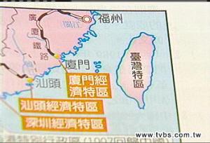 台教材参考书将台湾标为中国特区