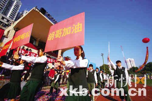 """广州中学生运动会上出现""""胡哥加油""""标语(图)"""