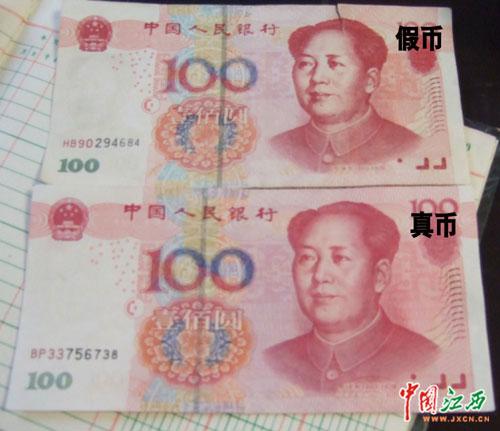 景德镇市又现两张hd,hb打头的百元假钞(图)