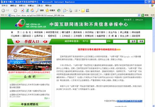 中国互联网协会谴责谷歌传播色情和低俗信息