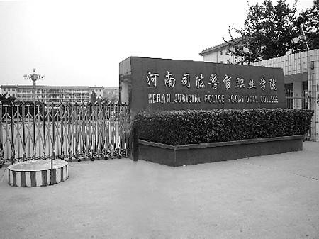 河南司法警官职业学院.(资料片)