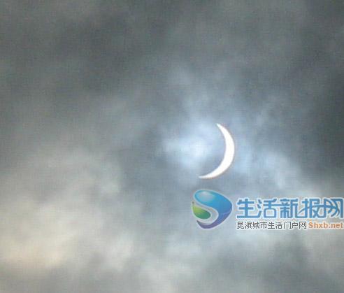 """天文台看日食""""月亮"""