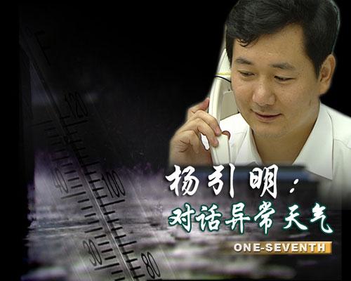 上海中心气象台台长杨引明谈异常天气