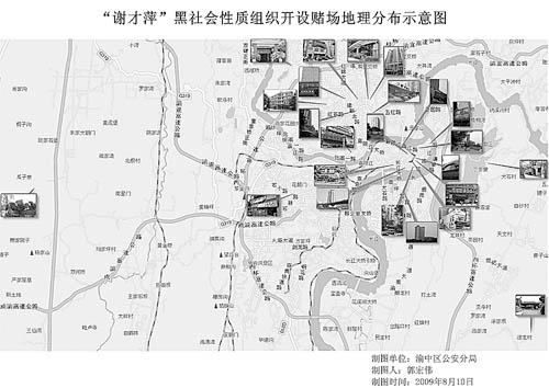 重庆警方披露文强为弟媳提供庇护路线图
