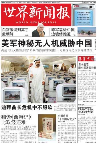世界新闻报2009073期封面