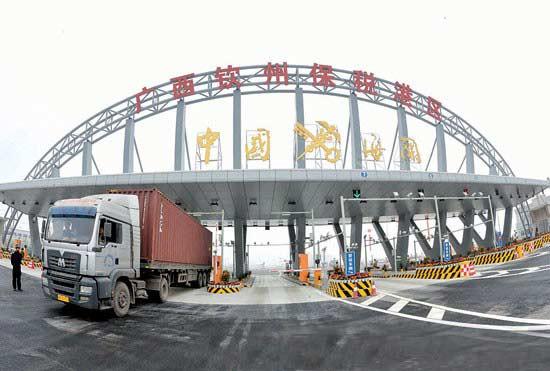 广西钦州保税港区通过国务院联合验收组验收