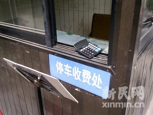 网友抱怨上海图书馆停车收费不规范 物业表示将严肃处理图片 58190 500x375