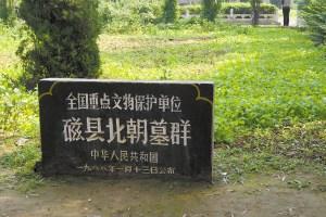 河北邯郸磁县表示不参与曹操墓之争