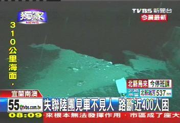 台苏花公路现场直击:载大陆游客车辆停在悬崖边