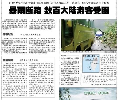 台风致台湾苏花公路塌方被困游客缺饮食及毛毯