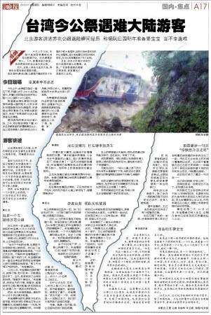 台湾公祭19名遇难大陆游客搜救持续进行