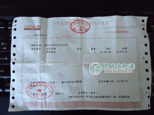 陕西国税发票图片