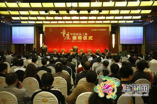 """重庆""""中国温泉之都""""授牌仪式现场。 记者 罗嘉 摄"""