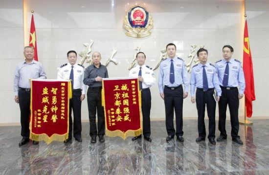 昨天,故宫博物院负责人来到北京市公安局,向快速侦破故宫失窃案的市局有关部门赠送锦旗。