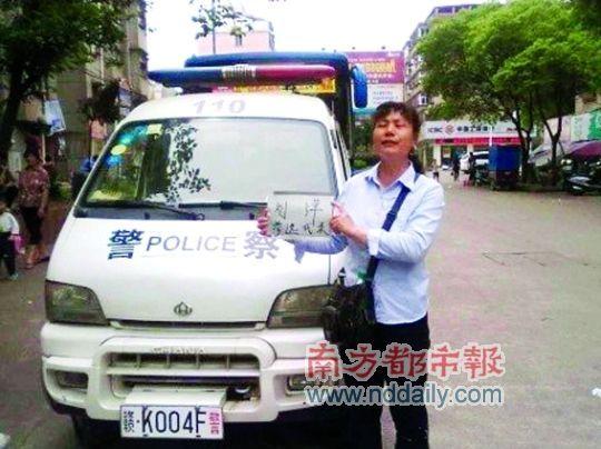 5月6日,警方驱散了刘萍的一场演讲,并将她送回家。