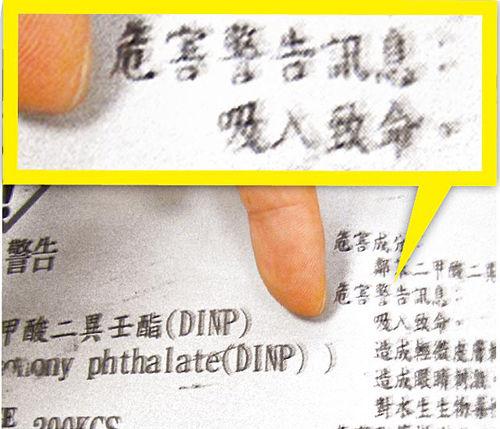 """塑化剂(DINP)桶身贴的警告标志,在危害成分注明:""""吸入致命""""(黄框处)。图片来源:台湾媒体"""