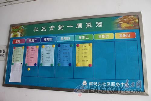 公告板上明明白白张贴了一周菜谱;; 食堂一周菜谱