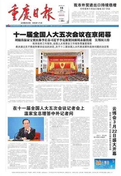 2012年3月15日 重庆日报头版。